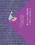ひと足のばして【ココミル 伊勢 志摩(2017年版)】#006