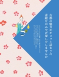 素敵な京みやげ【ココミル 京都(2017年版)】#009