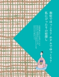 京の宿ガイド【ココミル 京都(2017年版)】#010