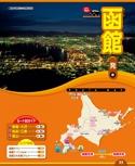 函館発ドライブガイド【るるぶドライブ北海道ベストコース'17】#001