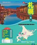 札幌発ドライブガイド【るるぶドライブ北海道ベストコース'17】#002