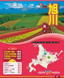 旭川発ドライブガイド【るるぶドライブ北海道ベストコース'17】#003