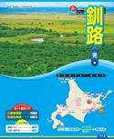 釧路発ドライブガイド【るるぶドライブ北海道ベストコース'17】#005
