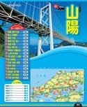 山陽ドライブガイド【るるぶドライブ中国四国ベストコース'17】#002