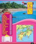 四国ドライブガイド【るるぶドライブ中国四国ベストコース'17】#004