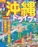 るるぶ沖縄ドライブ'17