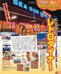 うちなードライブグルメ【るるぶ沖縄ドライブ'17】#001