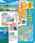 中部エリアガイド【るるぶ沖縄ドライブ'17】#003