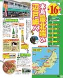 やんばるエリアガイド【るるぶ沖縄ドライブ'17】#005