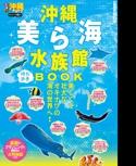 美ら海水族館BOOK【るるぶ沖縄ドライブ'17】#006