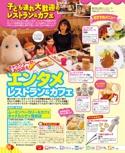 子ども連れ大歓迎のレストラン&カフェ【るるぶこどもとあそぼ!九州'17】#004