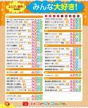 テーマパーク・遊園地【るるぶこどもとあそぼ!九州'17】#005