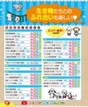 動物園・水族館【るるぶこどもとあそぼ!九州'17】#006