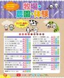 牧場・農園・体験【るるぶこどもとあそぼ!九州'17】#010