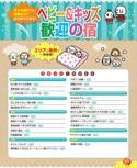 ベビー&キッズ歓迎の宿【るるぶこどもとあそぼ!九州'17】#011
