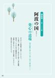 徳島県 阿波の国 発心の道場【四国八十八ヵ所をあるく】#001