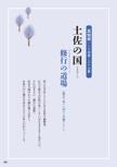 高知県 土佐の国 修業の道場【四国八十八ヵ所をあるく】#002