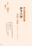 愛媛県 伊予の国 菩提の道場【四国八十八ヵ所をあるく】#003