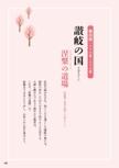 香川県 讃岐の国 涅槃の道場【四国八十八ヵ所をあるく】#004
