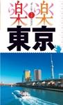 楽楽 東京(2017年版)