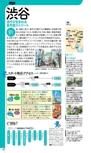 渋谷エリアガイド【楽楽 東京(2017年版)】#008