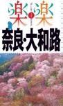 楽楽 奈良・大和路(2017年版)