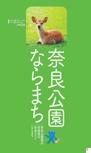 奈良公園・ならまちエリアガイド【楽楽 奈良・大和路(2017年版)】#001