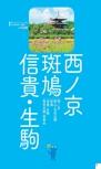西ノ京・斑鳩・信貴・生駒エリアガイド【楽楽 奈良・大和路(2017年版)】#003