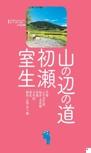 山の辺の道・初瀬・室生エリアガイド【楽楽 奈良・大和路(2017年版)】#004