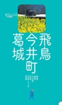 飛鳥・今井町・葛城エリアガイド【楽楽 奈良・大和路(2017年版)】#005