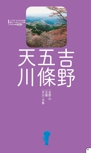 吉野・五條・天川・大峯エリアガイド【楽楽 奈良・大和路(2017年版)】#006