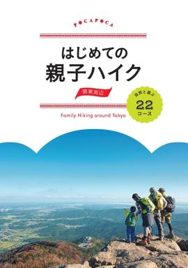 はじめての親子ハイク 関東周辺 自然と遊ぶ22コース