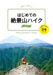 はじめての絶景山ハイク 関西 山頂駅からあるく24コース