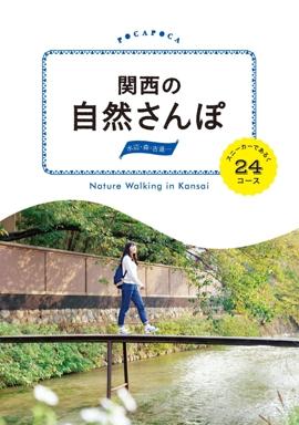関西の自然さんぽ スニーカーであるく24コース