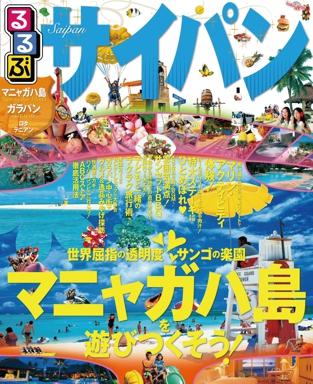 るるぶサイパン(2017年版)