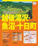 越後湯沢・魚沼・十日町エリアガイド【るるぶ新潟佐渡'17】#006