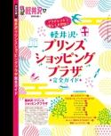 軽井沢・プリンス ショッピングプラザ完全ガイド【るるぶ軽井沢'17】#001