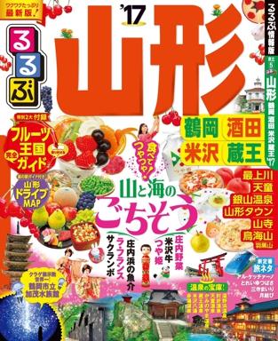 るるぶ山形 鶴岡 酒田 米沢 蔵王'17