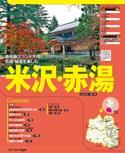 米沢・赤湯エリアガイド【るるぶ山形 鶴岡 酒田 米沢 蔵王'17】#006