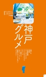 神戸グルメ【楽楽 神戸・姫路(2017年版)】#002