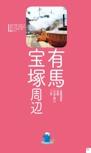 有馬・宝塚エリアガイド【楽楽 神戸・姫路(2017年版)】#004
