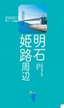明石・姫路エリアガイド【楽楽 神戸・姫路(2017年版)】#005