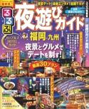 るるぶ夜遊びガイド 福岡 九州