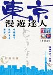 東京 漫遊達人 中国語で案内する東京