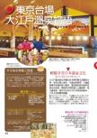 体験ガイド【東京 漫遊達人 中国語で案内する東京】#003