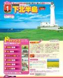 下北半島・津軽半島ルートガイド【るるぶドライブ東北ベストコース'17】#001