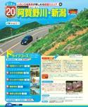 阿賀野川・新潟ルートガイド【るるぶドライブ東北ベストコース'17】#010