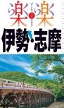 楽楽 伊勢・志摩(2017年版)
