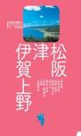 松阪・津・伊賀上野エリアガイド【楽楽 伊勢・志摩(2017年版)】#004