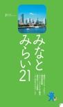 みなとみらい21エリアガイド【楽楽 横浜・元町・中華街(2017年版)】#001